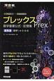 プレックス 数学重要公式・定理集<理系版> 数学1・A・2・B・3 河合塾シリーズ
