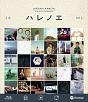 神谷浩史MUSIC CLIP COLLECTION 「ハレノエ」