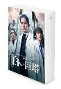 テレビ朝日開局60周年記念 5夜連続ドラマスペシャル 山崎豊子 「白い巨塔」Blu-ray BOX
