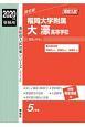福岡大学附属大濠高等学校 2020 高校別入試対策シリーズ416