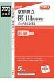 京都府立桃山高等学校 自然科学科 2020 公立高校入試対策シリーズ2012