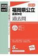 福岡県公立高等学校 2020 公立高校入試対策シリーズ3040