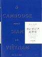 カンボジア近世史 カンボジア・シャム・ベトナム民族関係史(1775-