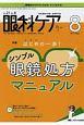 眼科ケア 21-8 2019.8 眼科領域の医療・看護専門誌