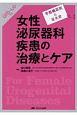 女性泌尿器科疾患の治療とケア 泌尿器Care&Cure Uro-Lo別冊 骨盤臓器脱&尿失禁