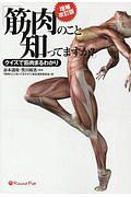 荒川裕志『筋肉のこと知ってますか?』