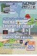 シェルスクリプトマガジン Linux/Unixシステム、プログラミングの総合(61)