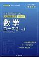 日本留学試験(EJU)実戦問題集 数学 コース2 (1)