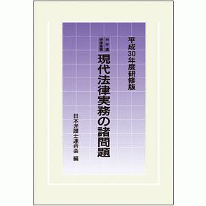 日本弁護士連合会子どもの権利委員会『現代法律実務の諸問題<研修版> 平成30年』