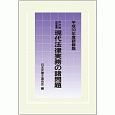 現代法律実務の諸問題<研修版> 平成30年