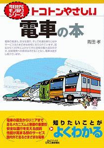 トコトンやさしい電車の本 今日からモノ知りシリーズ