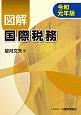 図解 国際税務 令和元年