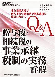 塩野入文雄『Q&A 贈与税・相続税の事業承継税制の実務 詳解』