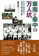 華南と華中の万人坑 中国人強制連行・強制労働を知る旅