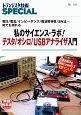 私のサイエンス・ラボ!テスタ/オシロ/USBアナライズ入門 トランジスタ技術SPECIAL