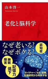山本啓一『老化と脳科学』