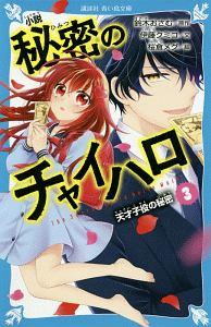 桜倉メグ『小説 秘密のチャイハロ』