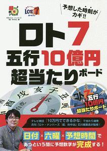 ロト7 五行10億円超当たりボード 超的シリーズ