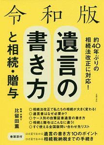 比留田薫『遺言の書き方と相続・贈与<令和版>』