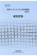 数学1・2・A・B 入試問題集 理系 解答編 2019