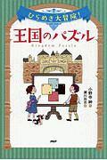 小野寺紳『ひらめき大冒険!王国のパズル』