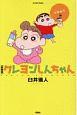 クレヨンしんちゃん ひまわり編<新装版>
