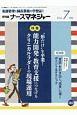 月刊 ナースマネジャー 21-5 2019.7 看護管理と師長業務の学習誌!