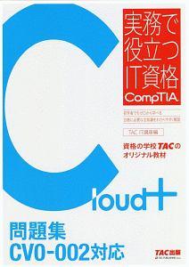 Cloud+ 問題集 CV0-002対応 実務で役立つIT資格CompTIAシリーズ