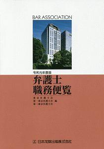 東京弁護士会『弁護士職務便覧 令和元年』
