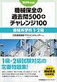 機械保全の過去問500+チャレンジ100 機械系学科1・2級 2019