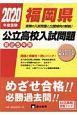 福岡県 公立高校入試問題 2020