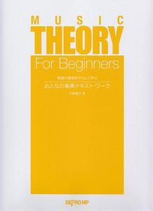 『楽譜の基礎をやさしく学ぶ おとなの楽典テキストワーク』内藤雅子