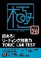 極めろ!リーディング解答力 TOEIC L&R TEST PART 5&6
