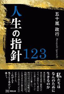 『人生の指針123』五十嵐政行