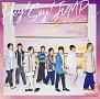 ファンファーレ!(2)(DVD付)