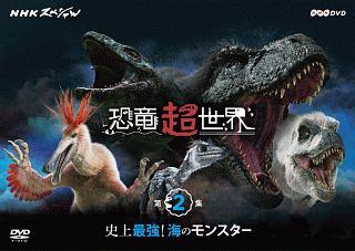 NHKスペシャル 恐竜超世界 第1集「見えてきた!ホントの恐竜」