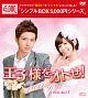 王子様をオトせ! DVD-BOX1 <シンプルBOX>