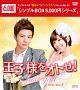 王子様をオトせ! DVD-BOX2 <シンプルBOX>