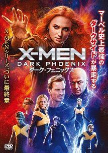 ジョシュ・マクラグレン『X-MEN:ダーク・フェニックス』
