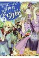 聖女二人の異世界ぶらり旅 (2)