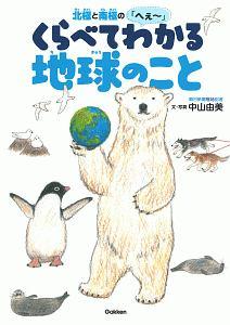 秋草愛『北極と南極の「へぇ~」 くらべてわかる地球のこと』