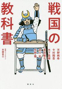 『戦国の教科書』今村翔吾