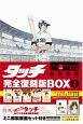 タッチ<完全復刻版>BOX ミニ複製原画セット付き (4)