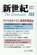新世紀 2019.9 The Communist(302)