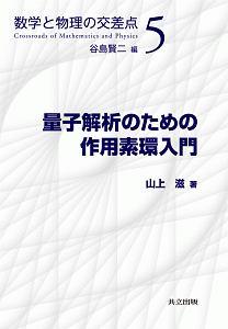 量子解析のための作用素環入門 数学と物理の交差点5