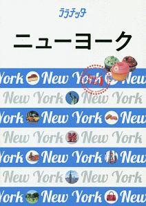 ララチッタ ニューヨーク