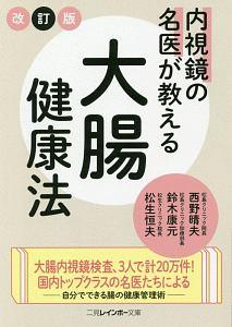 『内視鏡の名医が教える 大腸健康法』松生恒夫