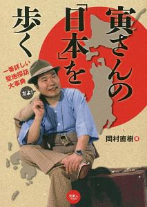 寅さんの「日本」を歩く
