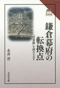永井晋『鎌倉幕府の転換点 読みなおす日本史』