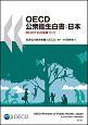 OECD公衆衛生白書:日本 明日のための健康づくり